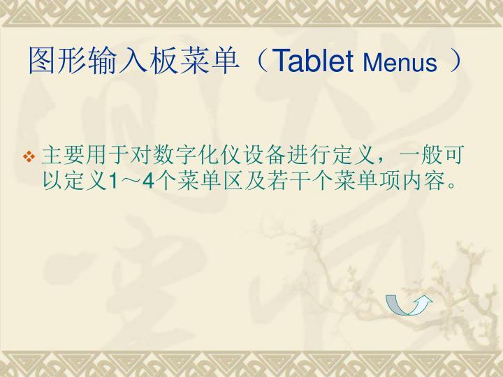 图形输入板菜单(
