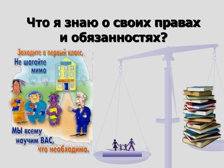 Что я знаю о своих правах и обязанностях?