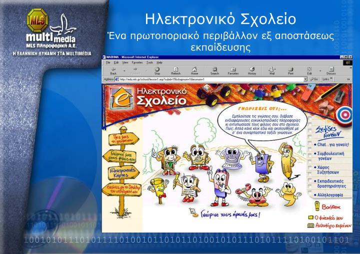 Ηλεκτρονικό Σχολείο