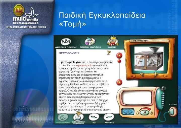 Παιδική Εγκυκλοπαίδεια «Τομή»
