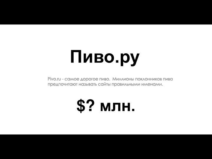 Пиво.ру
