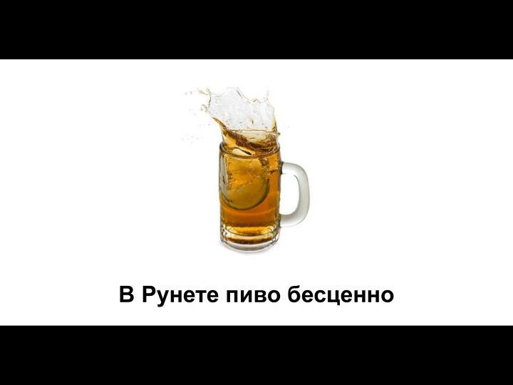 В Рунете пиво бесценно