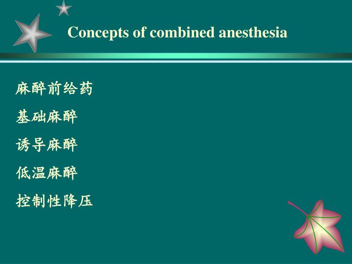 Concepts of combined anesthesia
