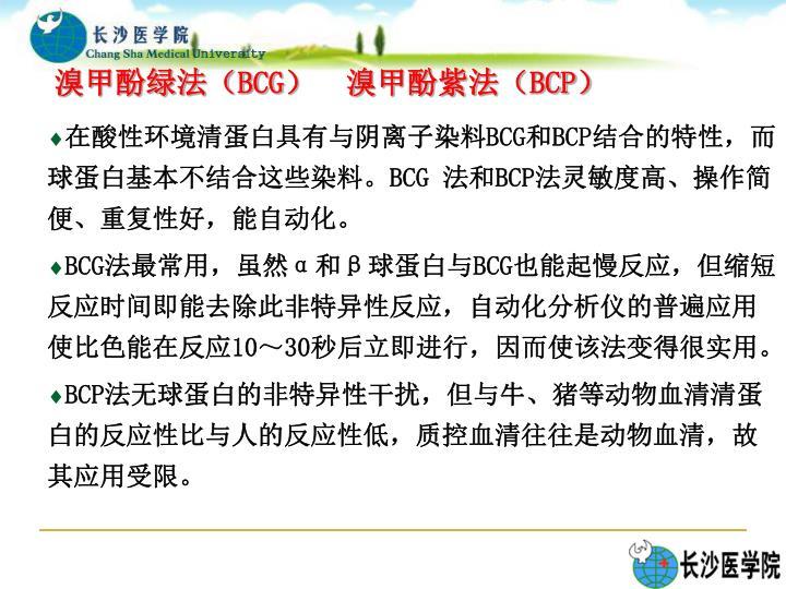 溴甲酚绿法(