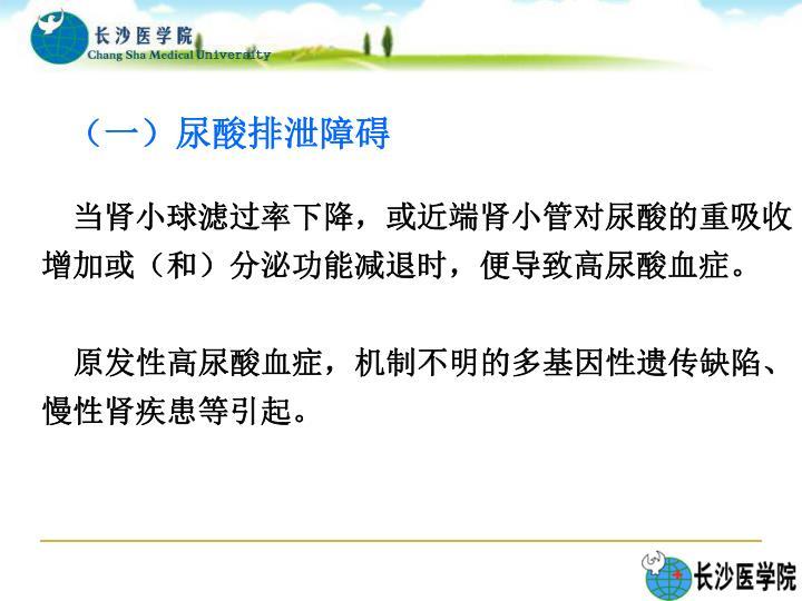 (一)尿酸排泄障碍
