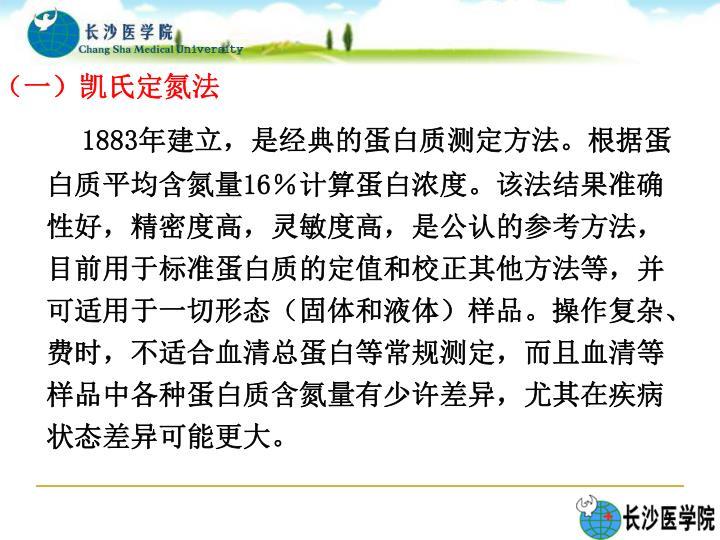 (一)凯氏定氮法