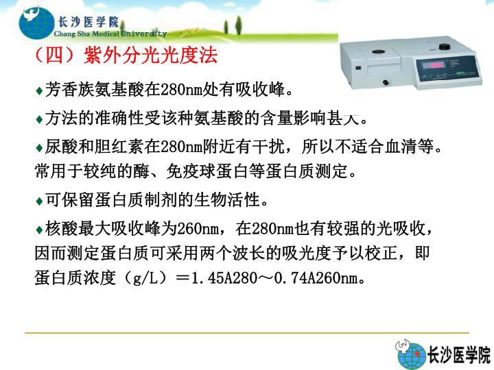 (四)紫外分光光度法
