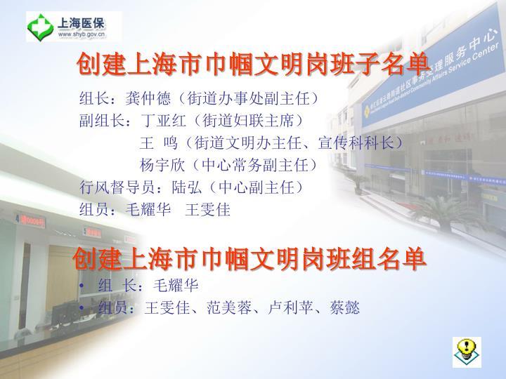创建上海市巾帼文明岗班子名单