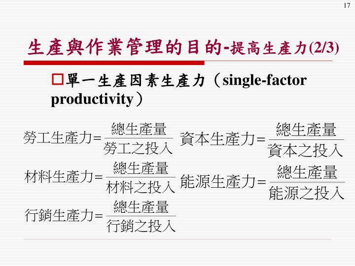 生產與作業管理的目的