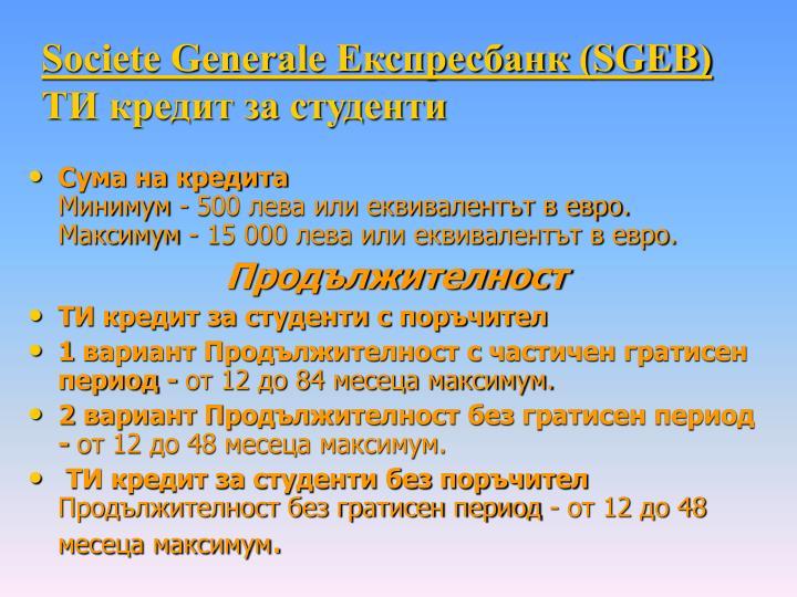 Societe Generale Експресбанк (SGEB)