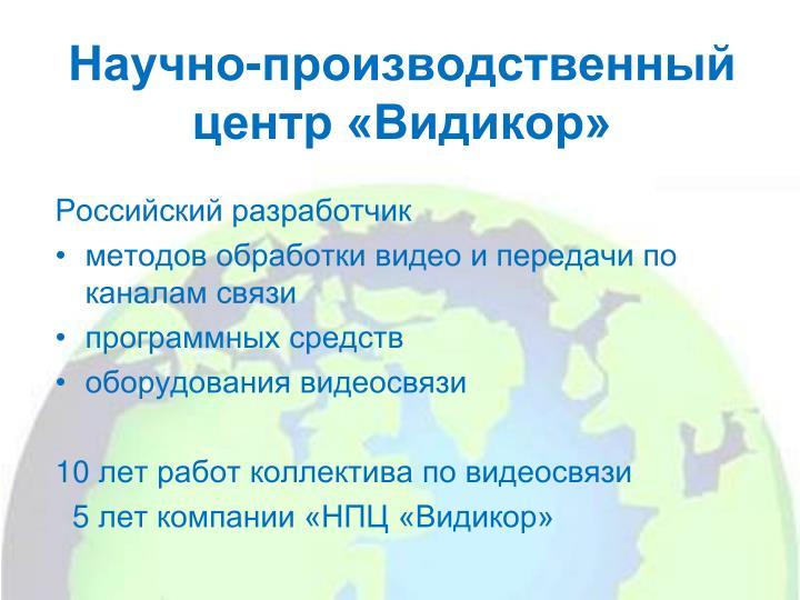 Научно-производственный центр «Видикор»