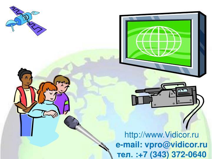 http://www.Vidicor.ru