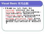 visual basic5