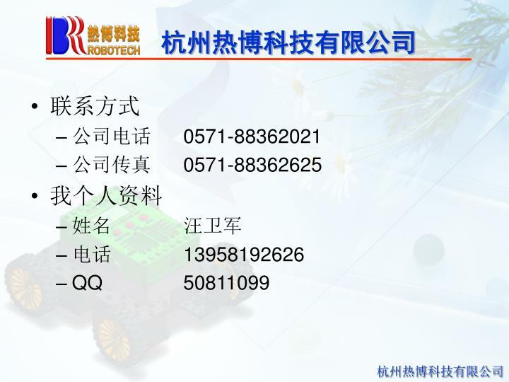 杭州热博科技有限公司