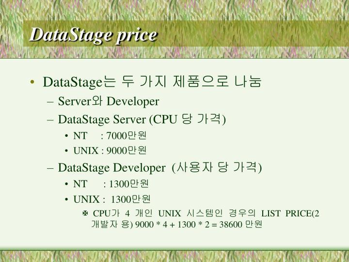 DataStage price
