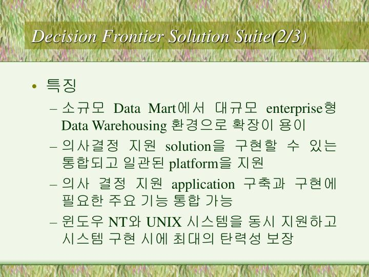Decision frontier solution suite 2 3