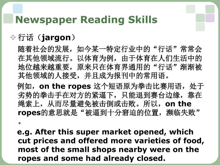 Newspaper Reading Skills