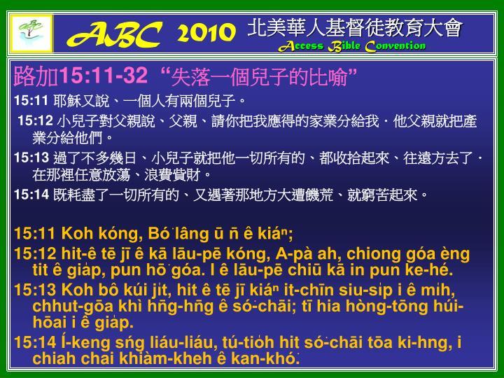 北美華人基督徒教育大會