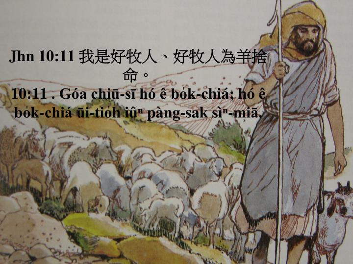 Jhn 10:11
