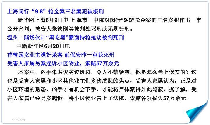 """上海闵行""""9.8""""抢金案三名案犯被极刑"""
