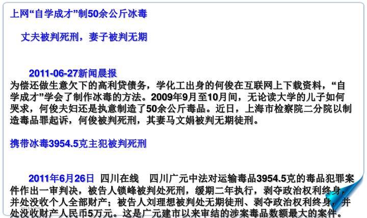 """上网""""自学成才""""制50余公斤冰毒  丈夫被判死刑,妻子被判无期"""