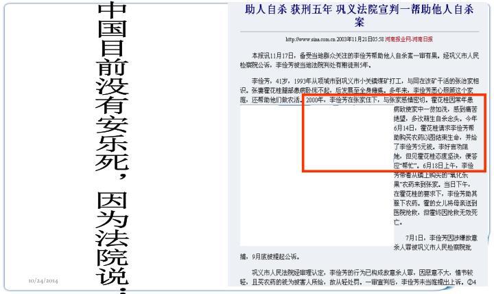 中国目前没有安乐死,因为法院说: