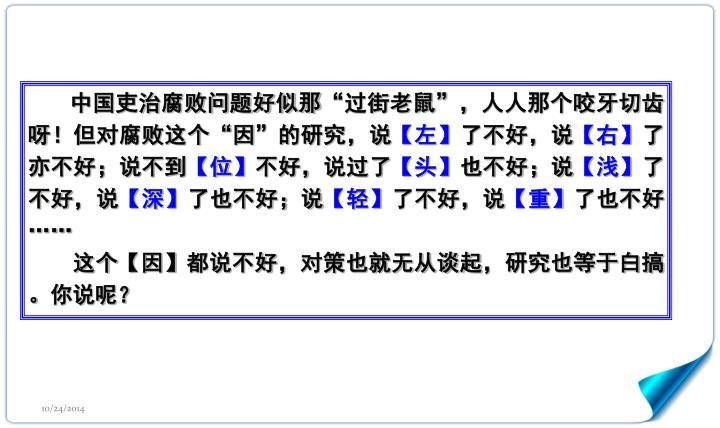 """中国吏治腐败问题好似那""""过街老鼠"""",人人那个咬牙切齿呀!但对腐败这个""""因""""的研究,说"""