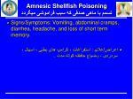 amnesic shellfish poisoning