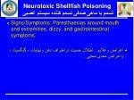 neurotoxic shellfish poisoning
