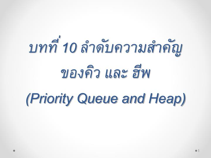 10 priority queue and heap