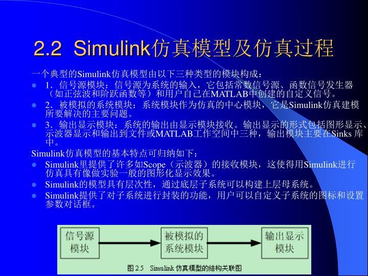 2.2  Simulink