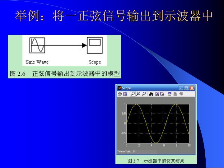 举例:将一正弦信号输出到示波器中