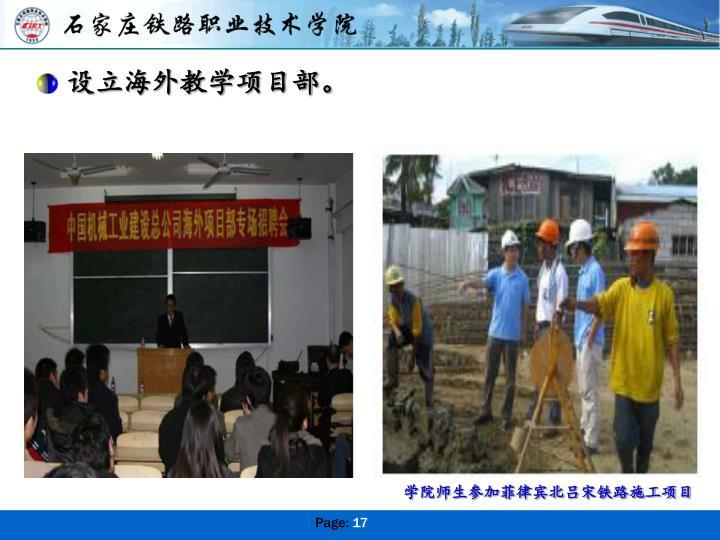 设立海外教学项目部。