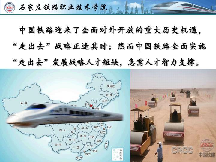中国铁路迎来了全面对外开放的重大历史机遇,