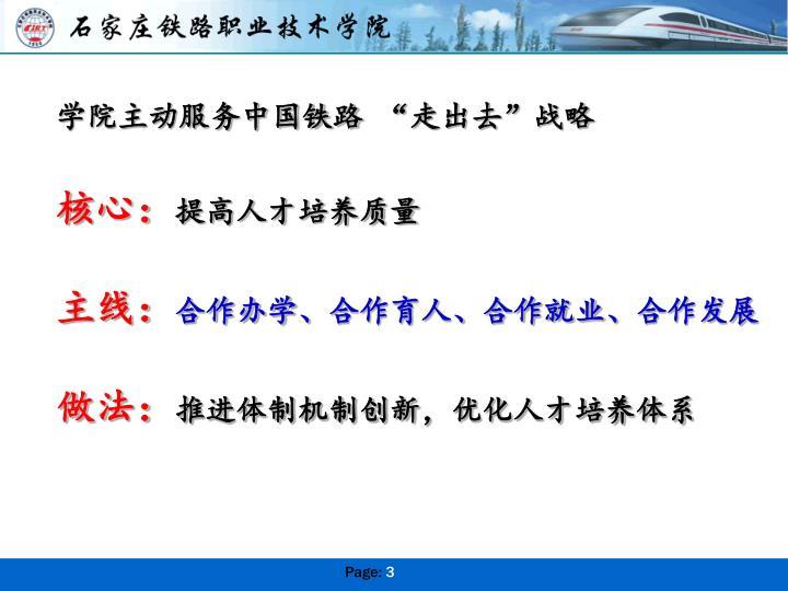 学院主动服务中国铁路