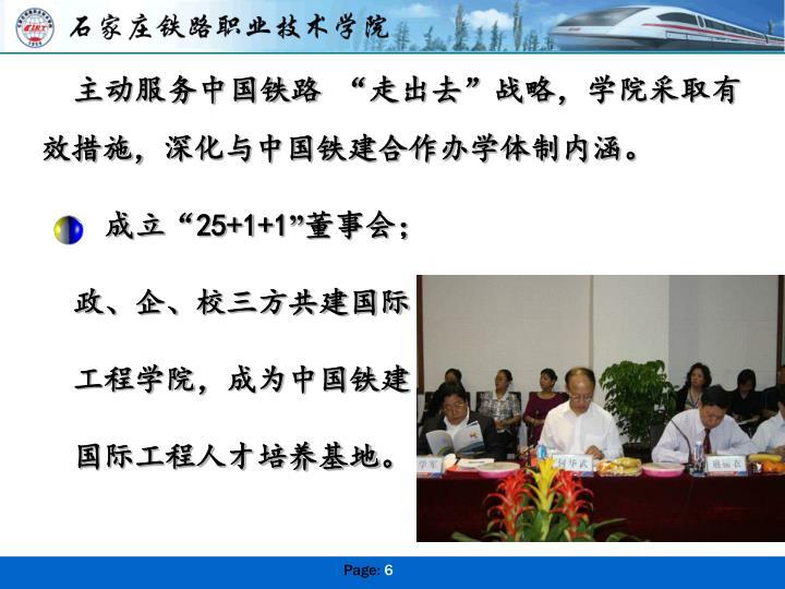 主动服务中国铁路