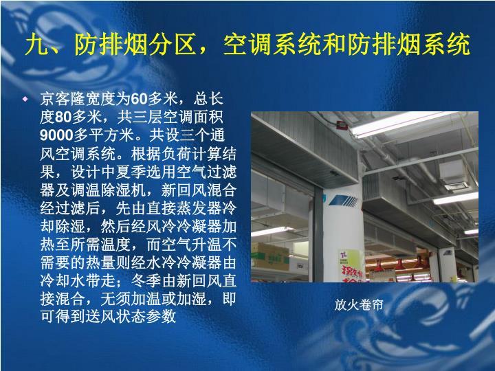 九、防排烟分区,空调系统和防排烟系统