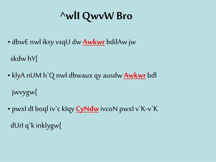 ^wlI QwvW Bro