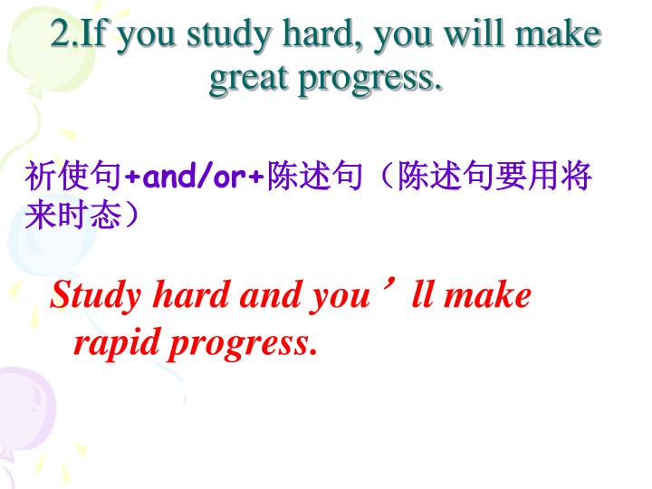2.If you study hard, you will make great progress.
