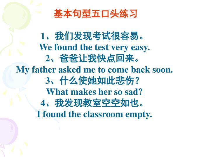 基本句型五口头练习