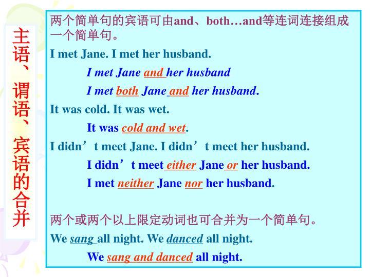 两个简单句的宾语可由and、both…and等连词连接组成一个简单句。