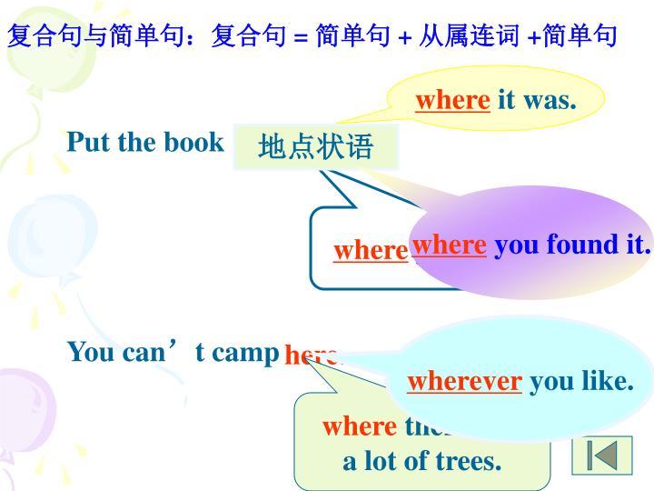 复合句与简单句:复合句