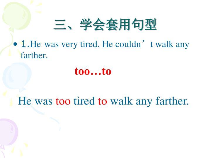 三、学会套用句型