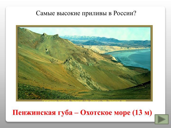 Самые высокие приливы в России?