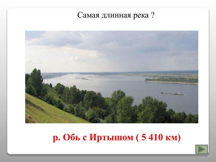 Самая длинная река ?