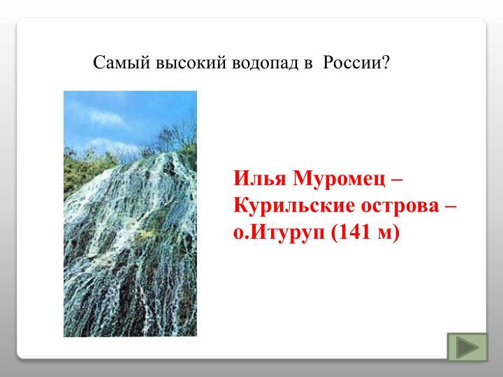 Самый высокий водопад в  России?