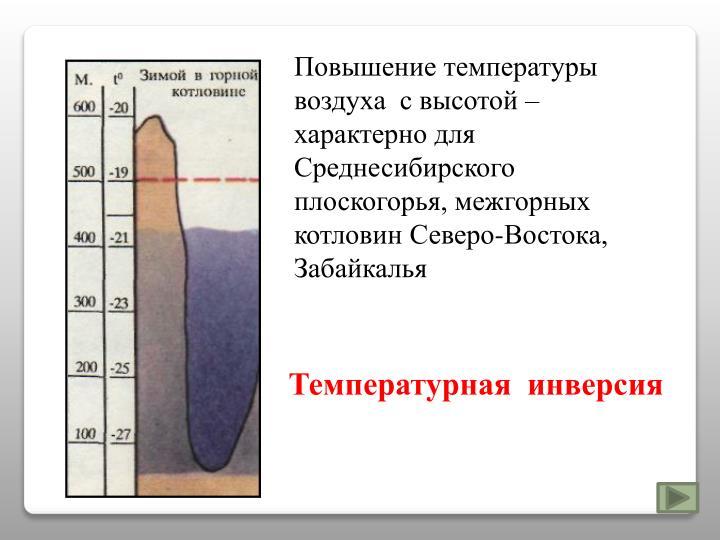 Повышение температуры воздуха  с высотой – характерно для Среднесибирского плоскогорья, межгорных котловин Северо-Востока, Забайкалья