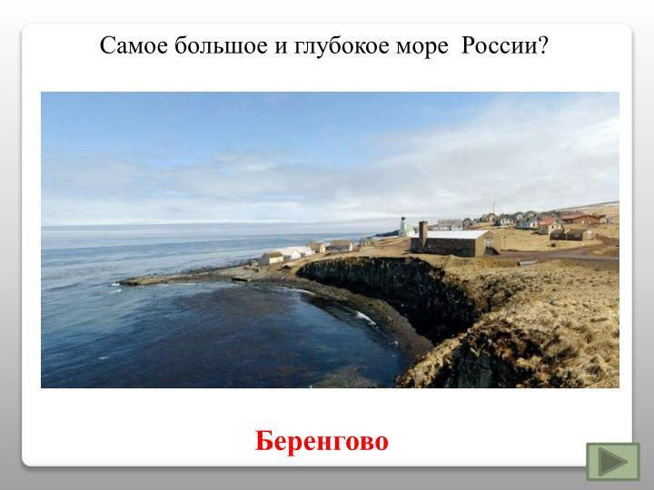 Самое большое и глубокое море  России?