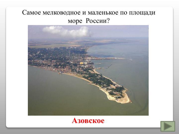 Самое мелководное и маленькое по площади море  России?