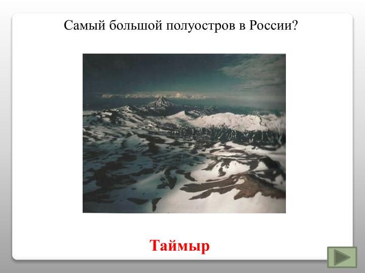 Самый большой полуостров в России?